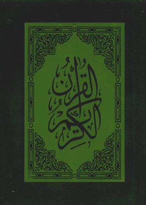 Tafsir Mushaf Uthmani (Cream Paper)(10x14)