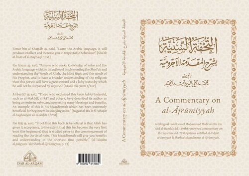 A Commentary on al-Ajrumiyyah: A Bilingual Rendition of al-Tuhfat al-Saniyyah