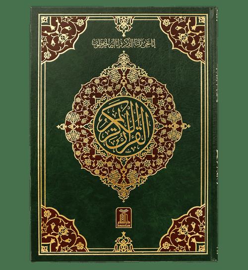 Al Quran Al Kareem (Jumbo - 13 Lines)