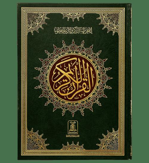 Al Quran Al Kareem (Jumbo - 16 Lines)