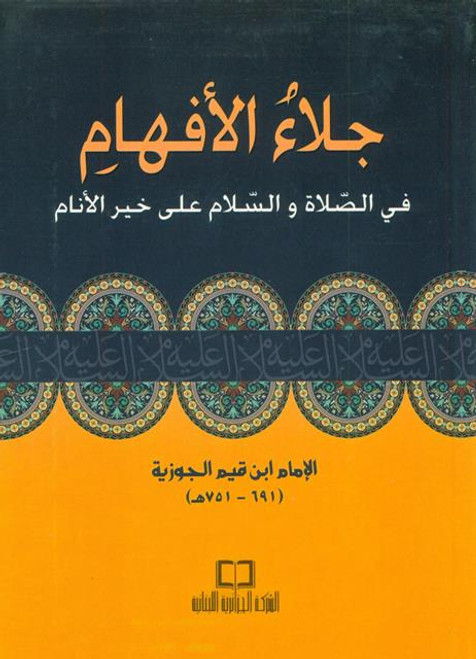 Jala'i al-Afham fi Salat wasalam 'Ala Khayri al-Anam (اجلاءالأفهام)
