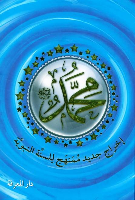 MUHAMMADإخراج جديد ممنهج للسنة النبوية محمد صلى الله عليه وسلم
