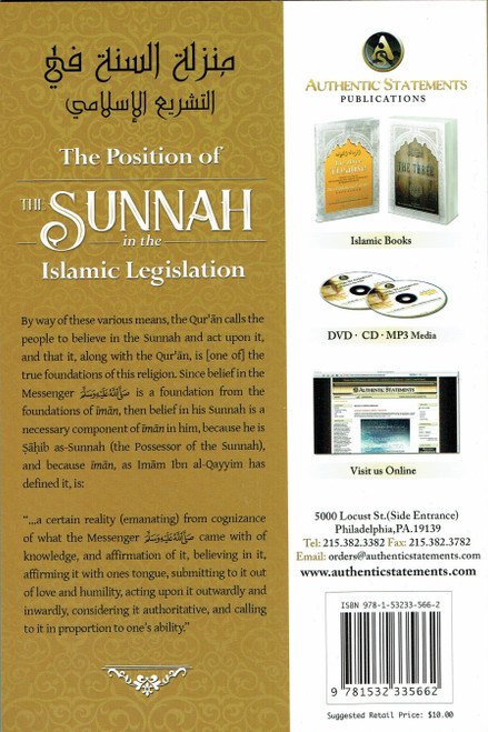 The Position Of The Sunnah In The Islamic Legislation