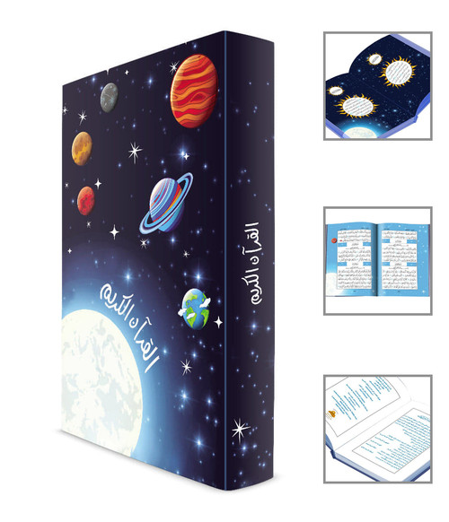 Universe Quran for children Arabic Only: Uthmani Script