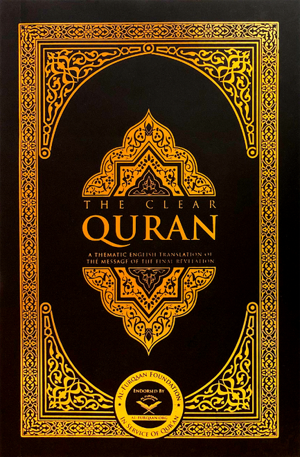 The Clear Quran English only Paperback Medium 13.5x20cm