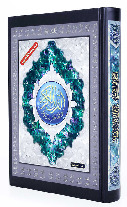 Tajweed Quran (Names of ALLAH) Medium Size