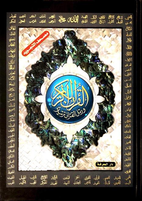 Tajweed Quran (Names of ALLAH) Large Size
