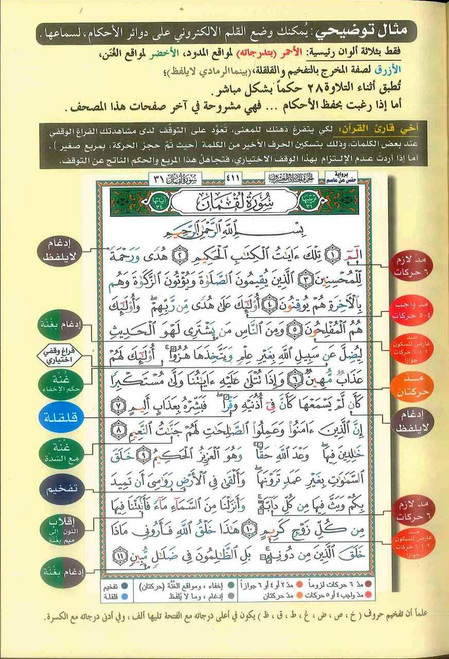 Tajweed Quran (Names of ALLAH) Large Size 17x24 cm
