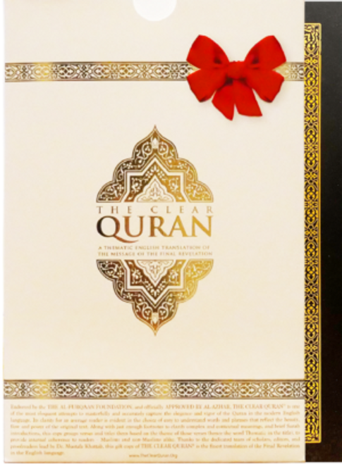 The Clear Quran English Only Special Limited Edition Gift Box 15x21cm