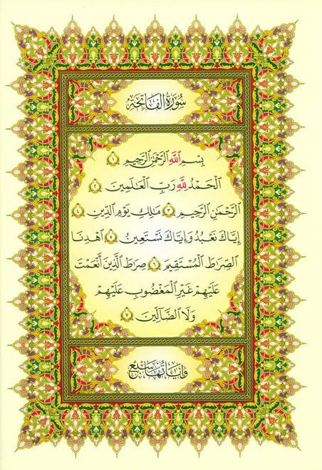 Al Quran Al Kareem - Mushaf Uthmani Beirut Print (Cream Paper  21x28 cm)