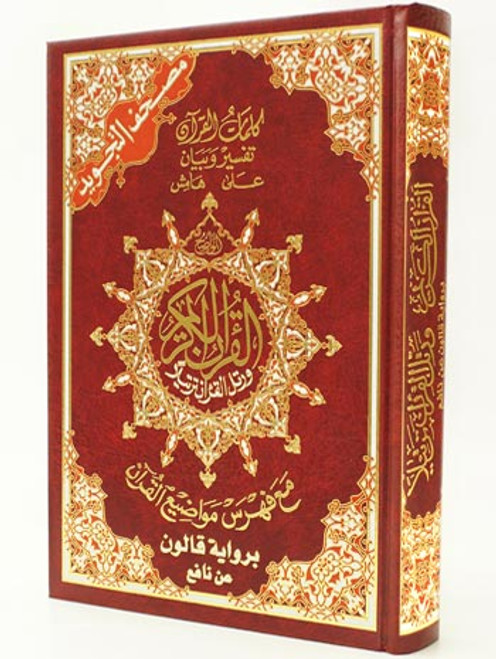 TAJWEED QURAN QALOON READING MEDIUM