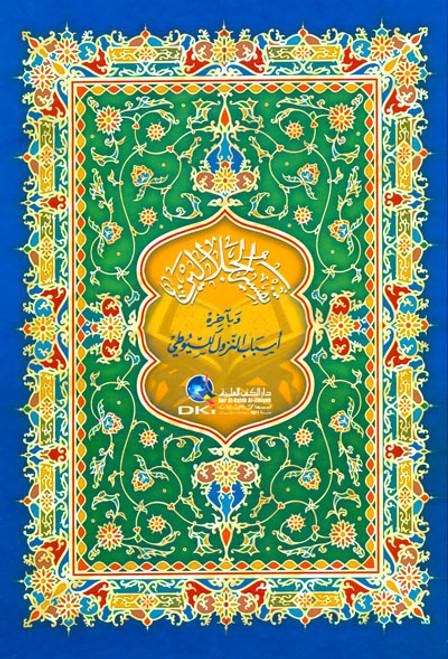 Tasfsir Jalalain Arabic تفسير الجلالين