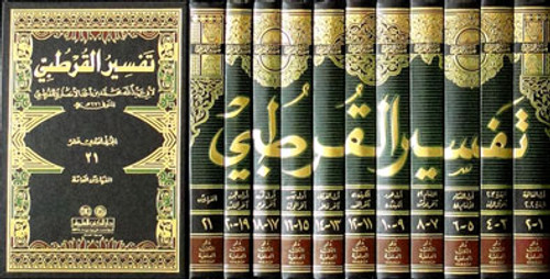 Al-Qurtubi's Interpretation Vol 1-9 (24240)
