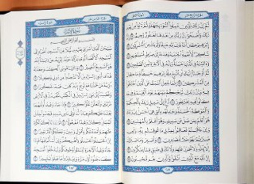 Madinah Quran Mushaf Jawamie (20 x 29 cm)