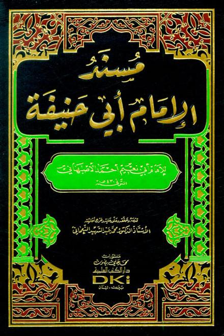 Musnad Imam Abi Hanifah مسند الإمام أبي حنيفة