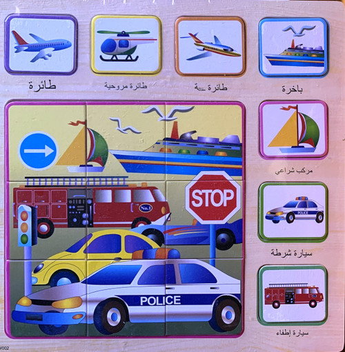 Traffic Jigsaw Puzzle (24745)
