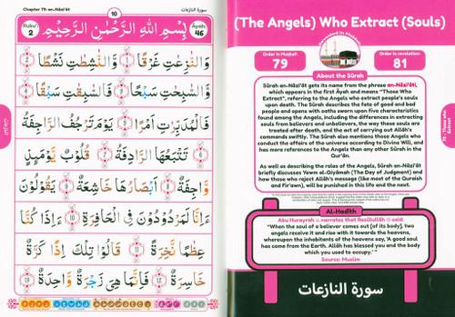 Simple Steps in Qur'ān Reading – Juz 'Amma