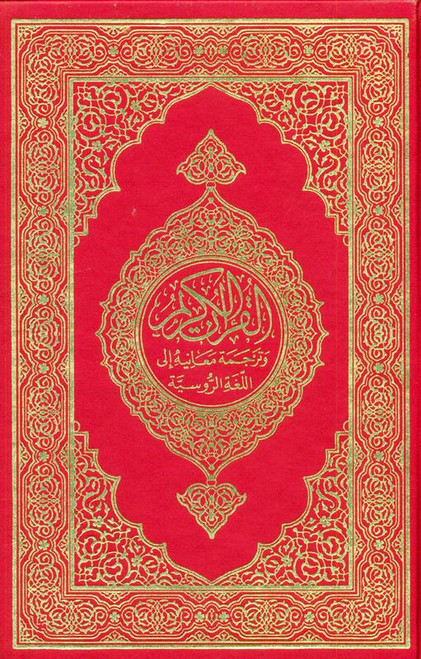Noble Quran In Russian Language