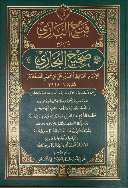 Fathul-Bari Sharah Sahi Al- Bukhari vol 1&2 فتح الباری شرح صحیح البخاری