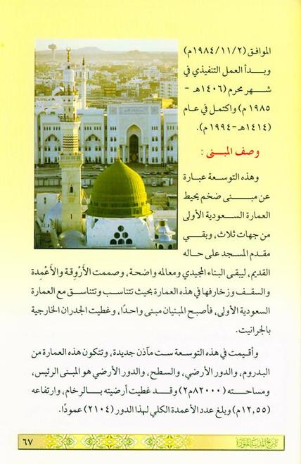 History of Madina Al- Munawwarah in Arabic تاريخ المدينة المنورة, 9960672840