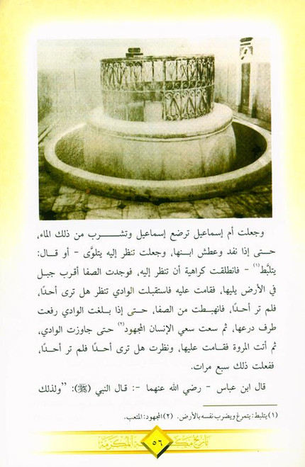 History Of Makkah Al Mukarramah in Arabic, 9789960861739 تاريخ مكة المكرمة