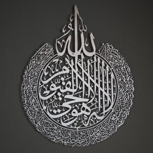 Ayatul-Kursi Metal Islamic Wall Art (24880)