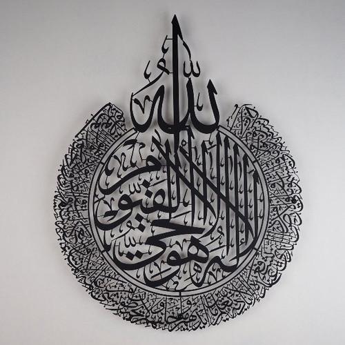 Ayatul-Kursi Metal Islamic Wall Art (Black) ( 24881)