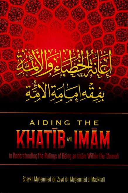 Aiding the Khatib and Imam (24891)