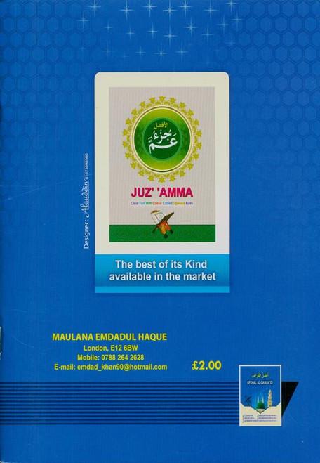 Afdhal Al-Qawaa'id (24925)