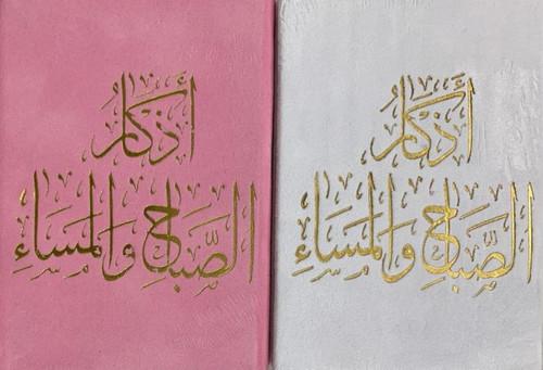 Supplications for Morning And Evening اذكار الصَّباح والمَسَاء (24930)