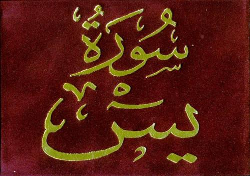 Surah Ya-Seen Red (24935)