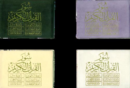 Beautiful Rainbow Colours Selected Surahs Velvet Cover Pocket Size 10x12 cm (24936)