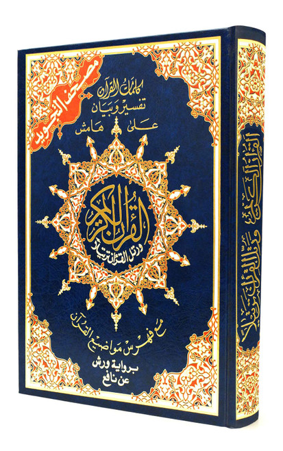Tajweed Quran Warsh Reading Warsh Medium 14x20