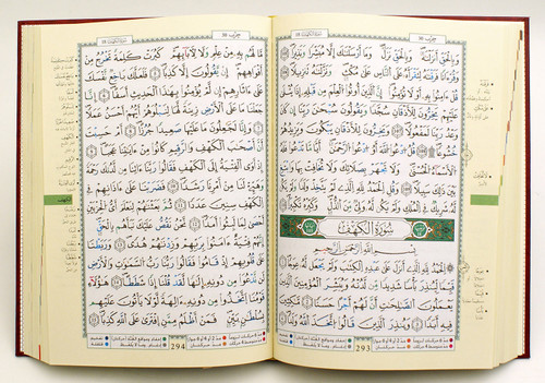 TAJWEED QURAN QALOON READING LARGE