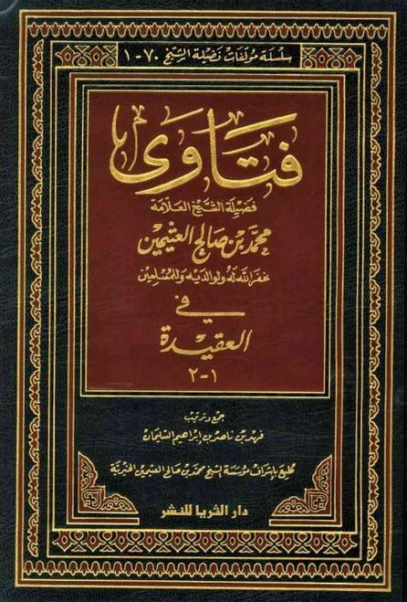 Fataawa Fadheelah Al-Shaykh Al-Allaamah Vol 1-2 (21042)