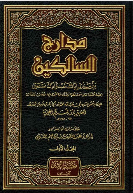 Madaarij As-Saalikeen Vol 1-3 (21075)