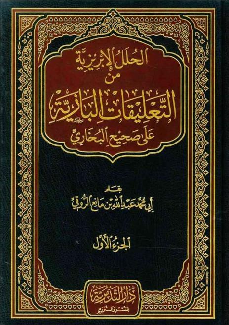 Min Ta'leeqaat Al-Baaziyah Alaa Saheeh Al-Bukhari Vol 1-4 (21082)