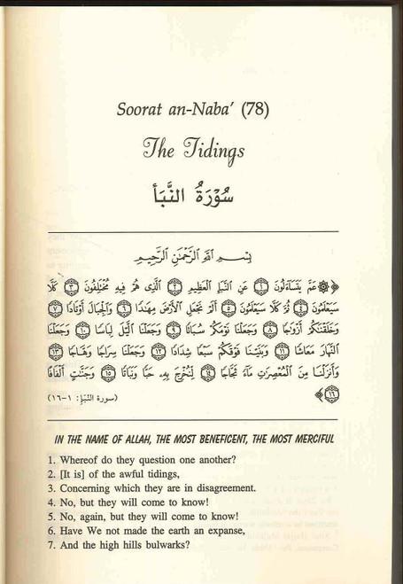 Tafseer ibn Katheer - Part 30 Juz Amma