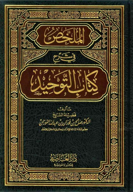 Mulakhas Fi Sharh Kitab At-Tawheed (21133)