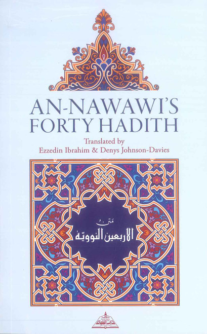 An Nawawi's Forty Hadith | Saying of the prophet Muhammad SAW | islamic Ahadith