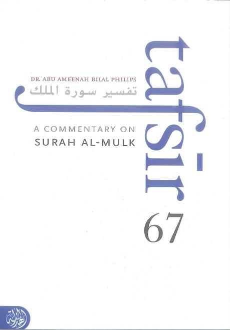 Tafsir Surah Al - Mulk