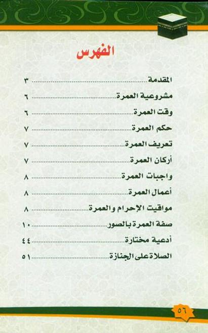 صفة العمرة بالصورة Description of umrah in pictures (21322)