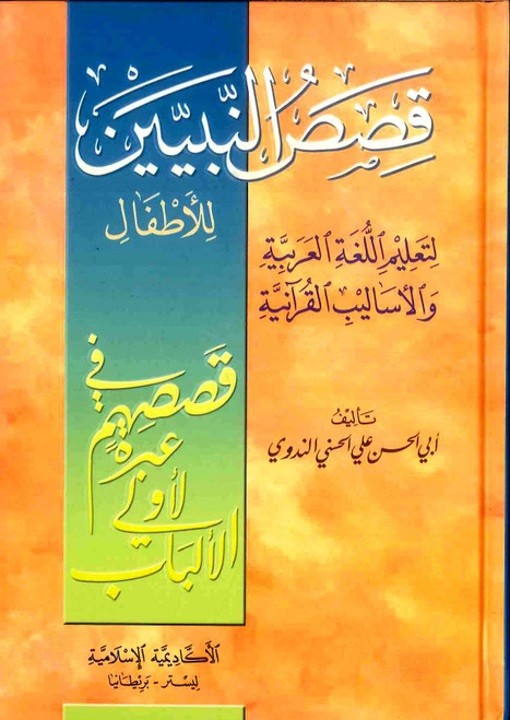 Stories of the Prophets ( Arabic ) Kisass An nabiyin