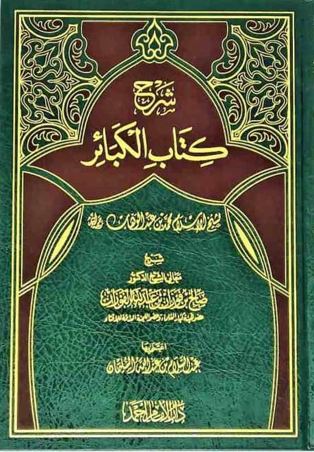 Sharh Kitab Al-Kabaa'ir (21360)