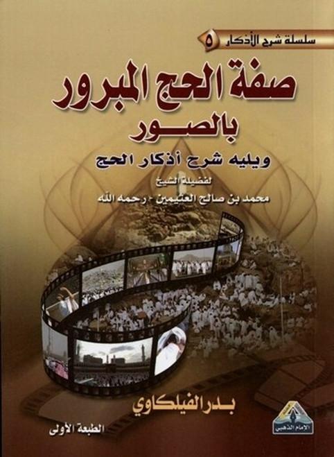 Description of Hajj described in pictures صفة الحج المبرور بالصوره (21377)