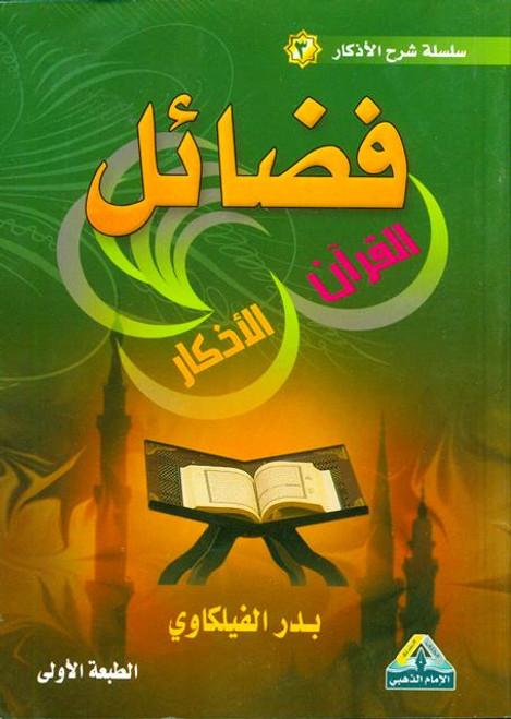 فضائل القران الاذكار The virtues of Quran Dhikr