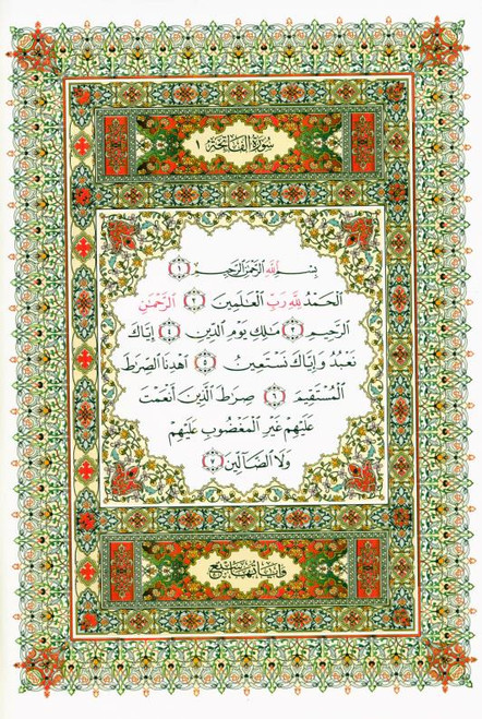 Al Quran Al Kareem - Mushaf Uthmani Beirut Print (Cream Paper - (Small size)
