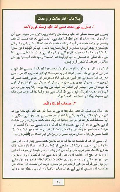 MUHAMMAD    اشاعت جديد سنت نبوی کےمنہج کے مطابق