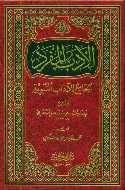 Adab al-Mufrad الأدب المفرد :Imam Bukhari