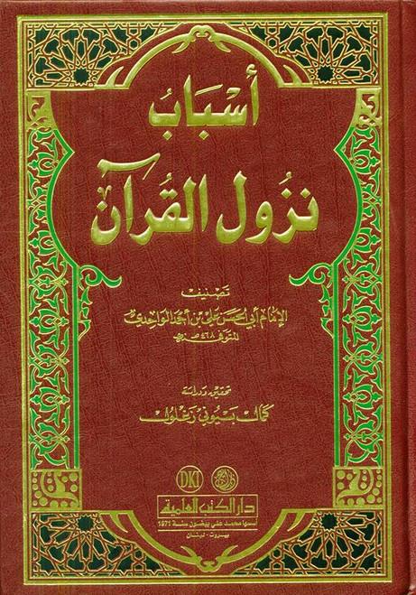 Reasons for the decending of revelationكتاب اسباب نزول القرآن (21508)
